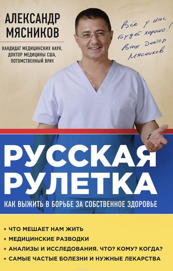 Русская рулетка: Как выжить в борьбе за собственное здоровье