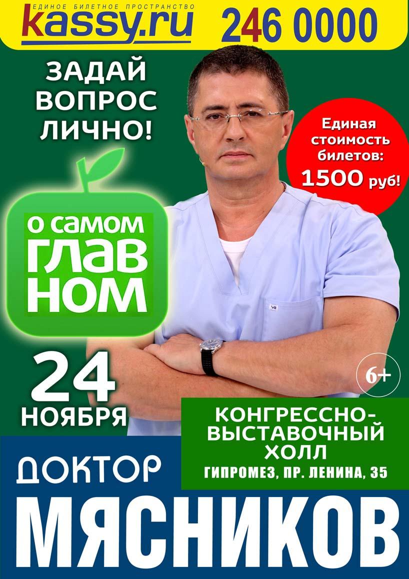 Челябинск. 24-11-17