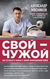 svoy-chuzhoy-min