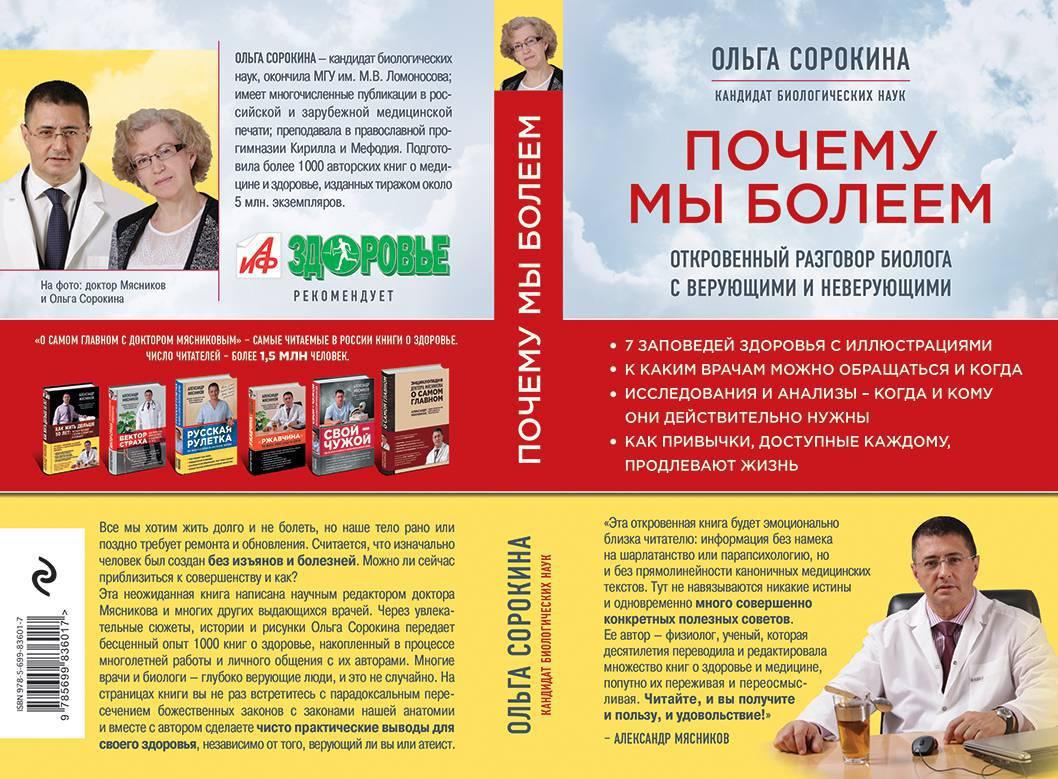 Ольга Сорокина. Почему мы болеем?