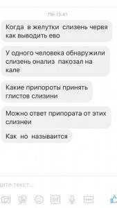 Сообщения доктору Мясникову