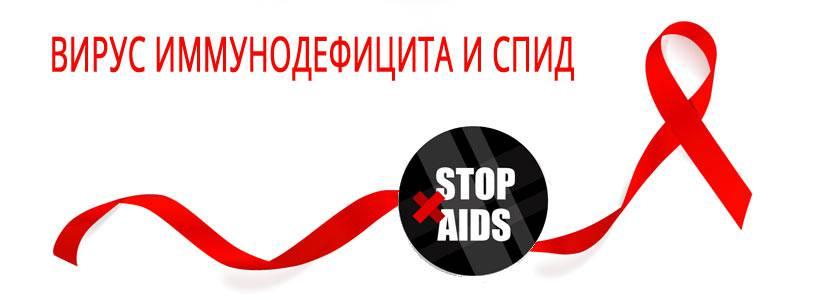 Доктор Мясников о ВИЧ и СПИДе