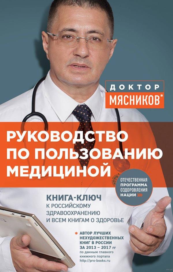 Руководство по пользованию медициной